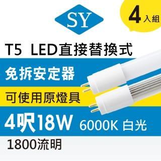 【SY 聲億科技】T5直接替換式4尺18WLED燈管 免拆安定器(4入)