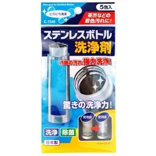 【日本 不動化學】保溫瓶清潔錠 5g×5包入