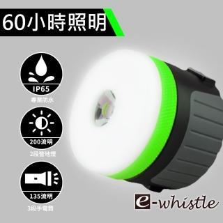 【ewhistle】防水多功能7段式露營燈/手電筒/工作燈(雙倍容量  60小時照明    磁吸吊掛)
