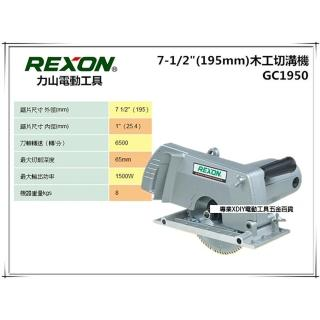 【力山 REXON】GC1950 最新強力型 電動 溝切機 圓鋸機 可換式齒輪與 3501N 非 makita