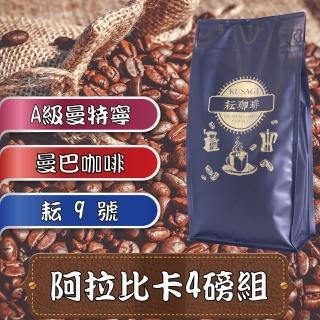 【耘珈琲】阿拉比卡咖啡豆 4磅組(450g*4包)
