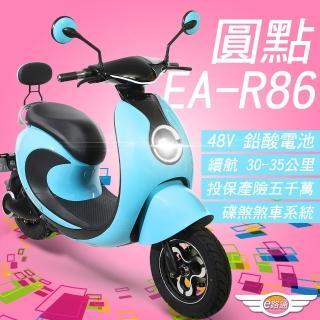 【e路通】EA-R86 圓點 48V鉛酸 800W LED燈 液晶儀表 電動車(電動自行車)