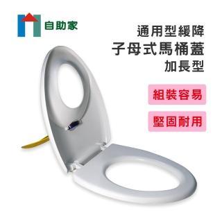 【自助家】通用型緩降子母式馬桶蓋加長型(白色)