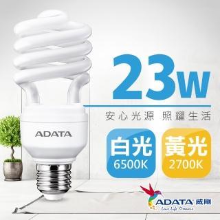 【ADATA 威剛】23W 螺旋節能省電燈泡(白/ 黃光)