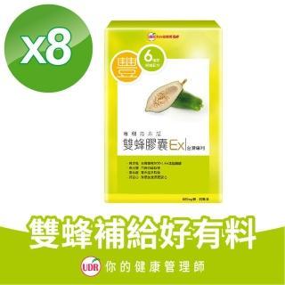 【雙11限定】UDR頂級青木瓜雙蜂膠囊(x8盒)
