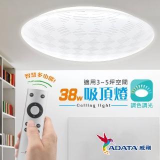【ADATA 威剛】LED 38W 調光調色 吸頂燈 智能吸頂燈(多功能模式)