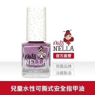 【英國 MISS NELLA】Miss NELLA 兒童水性可撕式安全指甲油-泡泡糖紫 MN02(兒童指甲油)