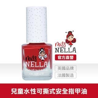 【英國 MISS NELLA】Miss NELLA 兒童水性可撕式安全指甲油-馬卡龍櫻桃紅 MN09(兒童指甲油)