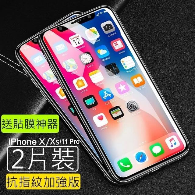 【閃魔】蘋果Apple iPhone X/Xs/11 Pro 鋼化玻璃保護貼9H(2片裝)