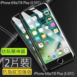 【閃魔】蘋果Apple iPhone 6+/6s+/7+/8+ 5.5吋 鋼化玻璃保護貼9H(2片裝)