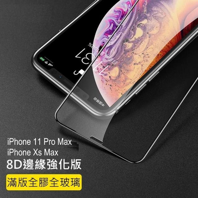 【閃魔】蘋果Apple iPhone 11 Pro Max/Xs Max 滿版全玻璃全覆蓋鋼化玻璃保護貼9H(強化曲面滿版6.5吋)
