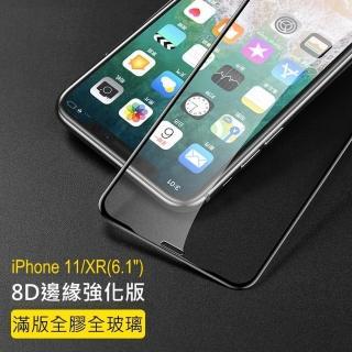【閃魔】蘋果Apple iPhone XR 滿版全玻璃全覆蓋鋼化玻璃保護貼9H(8D強化曲面滿版)