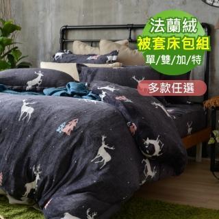 【Aaron艾倫生活家】超保暖頂級法蘭絨兩用被床包四件組(單/雙/加/特 均一價)