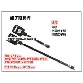 電鑽 充電起子機 電動起子機 專用 起子延長桿 6吋 150mm