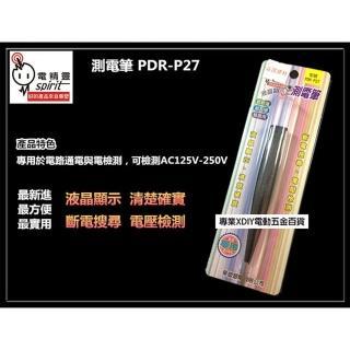 【電精靈 spirit】PDR-P27 測電筆 液晶顯示 斷電搜尋 電壓檢測 驗電筆 測電器