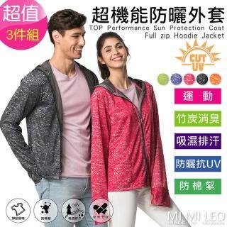 【MI MI LEO】台灣製全能防曬機能全罩外套-超值三件組(#台灣製#防曬抗UV#MIT#外套#超值組合)