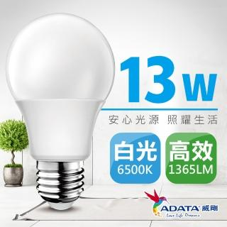 【ADATA】新二代13W LED  E27 大廣角 CNS認證燈泡_8入組蜂蜜檸檬光(白/黃光)