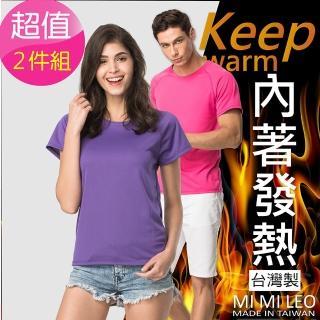 【MI MI LEO】冬夏發熱除臭內著T恤-超值兩件組(#冬夏#發熱#除臭#內著#T恤#超值組合)