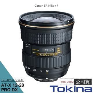 【Tokina】Tokina AT-X DX 12-28 12-28mm F4 PRO 廣角變焦鏡頭(正成公司貨)