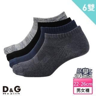 【D&G】抗菌除臭透氣踝襪6雙組(D395男女適用)