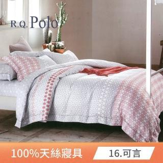 【R.Q.POLO】100%天絲 四件式兩用被床包組 絲滑手感-多款任選(均一價)