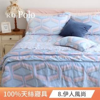【R.Q.POLO】100%浪漫天絲系列 兩用被床包四件組(雙人尺寸均一價-多款任選)