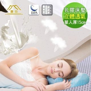 【日本藤田】3D立體透氣 15cm 頂級天然乳膠床墊(單人)