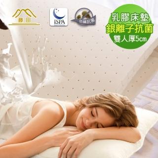 【日本藤田】Ag+銀離子抗菌鎏金舒柔5cm頂級天然乳膠床墊(雙人)
