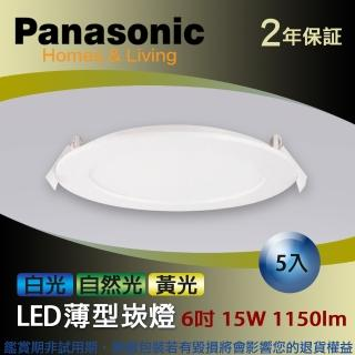 【Panasonic 國際牌】LED薄型崁燈 15W 5入