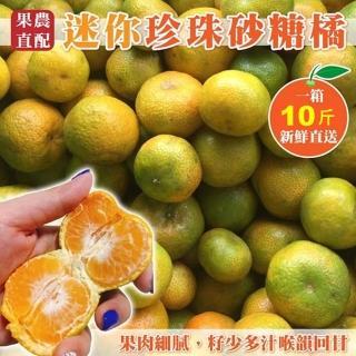 【WANG 蔬果】南投高山迷你砂糖橘(3斤±10%)