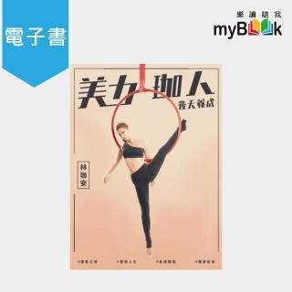 【myBook】美力珈人.後天養成:林珈安(電子書)