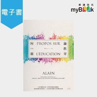 【myBook】論教育:「現代蘇格拉底」哲學家阿蘭的經驗談,既是啟蒙兒童的提示,也是重新認識自(電子書)