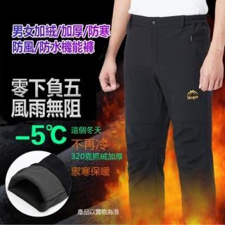 【M.G.】加絨加厚防寒防風防水205男女款機能褲(共三色)