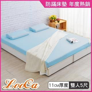 【LooCa 獨家限定】防蹣抗菌11cm記憶床墊(雙人5尺-共2色)-618限定防疫好眠