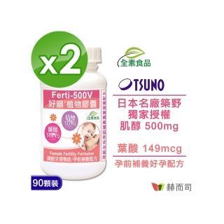 【赫而司好孕超值組】Ferti-500V好韻日本肌醇+葉酸植物膠囊(90顆/2罐組)