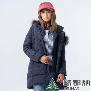 【ATUNAS 歐都納】女款時尚羽絨中長版外套(A1-G1829W藏青/防風/防潑水/保暖/蓄熱)