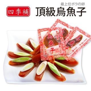 【四季補】買一送一 口湖頂級烏魚子一口吃(2兩/袋 約12-15片)