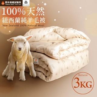 【田中保暖試驗所】3Kg澳洲 日規SEK抗菌 純羊毛被 100%羊毛成份 保暖恆溫舒適(雙人6x7尺)