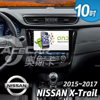 【奧斯卡 AceCar】SD-1 10吋 導航 安卓  專用 汽車音響 主機(適用於裕隆 X-TRAIL 15年式後)