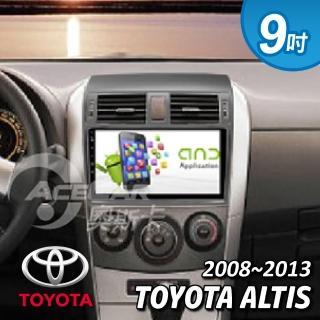 【奧斯卡 AceCar】SD-1 9吋 導航 安卓  專用 汽車音響 主機(適用於豐田 ALTIS 08-13年式)