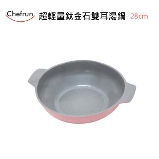 ~Chefrun~韓國 超輕量鈦金雙耳湯鍋 28cm 不沾鍋 超輕量 鈦金鍋 湯鍋