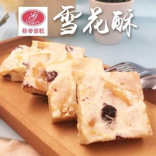 【格麥蛋糕】牛軋雪花酥/雪花餅6袋組(榮獲衛服部全國健康烘焙大賽和新北市伴手禮第一名)