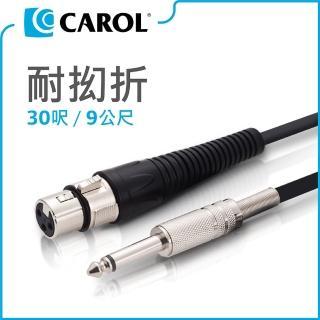 【CAROL 佳樂電子】專利耐扭曲麥克風導線PC-6030/9公尺(★ 通過五萬次拗折測試、高品質銅線傳導效果佳)
