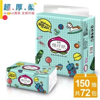 【朵舒】棉仔紙超厚柔抽取式花紋衛生紙150抽X72包/箱/