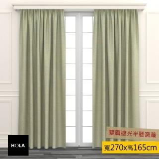【HOLA】素色織紋雙層遮光半腰窗簾270x165淺綠色
