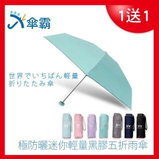 【傘霸】極防曬迷你輕量黑膠五折雨傘(買一送一)