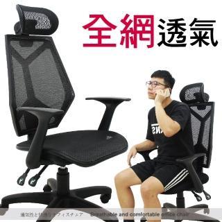 【Z.O.E】機能全網透氣電腦椅(黑)