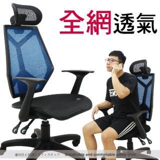 【Z.O.E】機能全網透氣電腦椅(藍色)