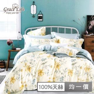 【Grace Life】100%天絲全鋪棉四件式兩用被床包組 頂級精緻系列 多款任選(雙人/加大)