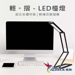 【ADATA 威剛】LED 輕摺多角度變化造型檯燈(多色選擇)